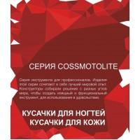 Новая серия инструментов COSMOTOLITE