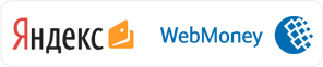 Яндекс.Деньги и WebMoney
