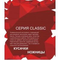 Новая серия инструментов CLASSIC